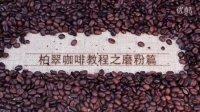 柏翠咖啡机使用教程磨粉