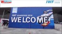 2016 IWF上海健身康体展精彩回顾期待2017IWF
