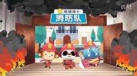 熊猫博士 小游戏第三期:消防队 消防员驾驶消防车救火