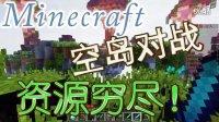 Minecraft&服务器小游戏&空岛战争——资源穷尽! 我的世界Minecraft小游戏实况  借籽岷舞秋风粉鱼红叔炎黄大橙子