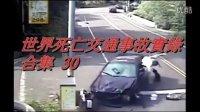 世界交通事故实录 第30集