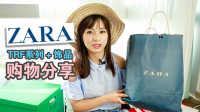 【化妆师MK】ZARA 2016春夏款购物分享+抢货心得
