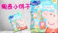白白侠玩具秀:【食玩】 粉红猪小妹曲奇饼干 动画