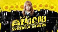 【混剪邦主】灾难励志大片-致中国人的无码青春!《无高考不青春》-2016为理想加油!