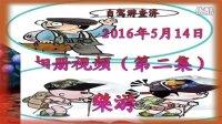 游查济古镇(第二集)