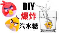 DIY食玩!愤怒小鸟爆炸汽水糖!