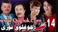 丝绸之路好声音 第二季 第14期 Yipak Yoli Sadasi 2-karar 14-san