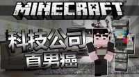【DN我的世界】Minecraft- 科技公司 -意识形态篇-直男癌!