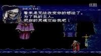 [CN黑钢]恶魔城X月下之夜想曲09(完结)。杀光所有BOSS