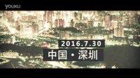 【一战到底-国际赛】深圳开战!