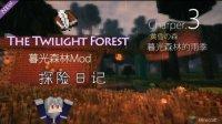 Minecraft - 暮色森林探索日记 Charper.3 雨季在暮光森林