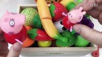 吃货 小猪佩奇 粉红猪小妹 超级飞侠 吃水果蔬菜 亲子小游戏 水果切切乐 切切看玩具