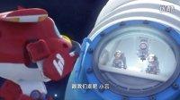 【超级飞侠】第二部之和太空接轨