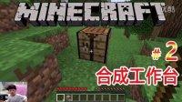 [小宝趣玩]Minecraft我的世界新手探索 - 2 合成工作台/初夜生存