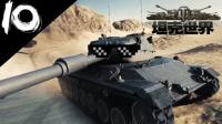 坦克世界精彩镜头TOP10第68期