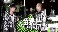 美食节目:《食尚玩家》2016-05-18天团生死恋之人鱼传说