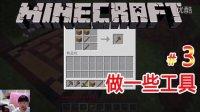 [小宝趣玩]Minecraft我的世界新手探索 - 3 做一些工具/初夜生存