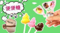食玩精灵白白侠:日本搞笑奇怪糖 你敢再奇怪一点吗