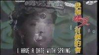 我和春天有个约会 01