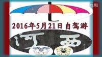 雨中游安徽芜湖西河古镇