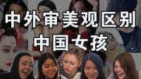 【拂菻坊】中外女性审美观区别——中国女孩
