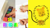 手指上的艺术 趣味动物指纹画狮子