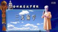 金刚般若波罗蜜经 2【翻译人 鸠摩罗什】(讲经 通俗版)