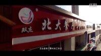 [ Super7studios ] ·通辽人记忆的味道-北大抻面纪录片
