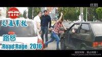 2016路怒合集Road Rage 010#,行车记录仪实拍下世界各地欧美德国俄罗斯战斗民族车祸现场路怒打架斗殴视频,生死看淡,不服就干!