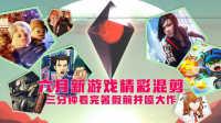 【混剪帝国】六月新发售游戏精彩混剪