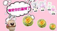 白白侠玩具秀:粉红猪小妹奇趣蛋 小猪佩奇出奇蛋