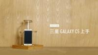「ZEALER 出品」三星 Galaxy C5 上手