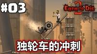 #03【死亡战车2:Earn to Die 2】独轮车的冲刺