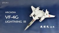 【兔子家的玩具屋】ARCADIA社 掉下神坛的VF-4G 【超时空要塞】