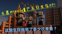 『卡慕』我的世界MineZ僵尸末日生存EP1〓这期生存我死了多少次来着〓Minecraft_MC〓我的世界多模组MOD生存实况解说