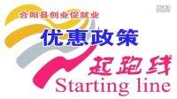 合阳县创业促就业优惠政策