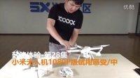 《韩路体验》第28集:小米无人机1080P版试用感受_中
