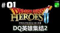 #01【勇者斗恶龙:英雄集结2】开篇-双子之王和预言的终结
