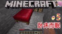 [小宝趣玩]Minecraft我的世界新手探索 - 05 卧床而眠/初夜生存