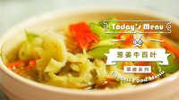 【微体兔菜谱】葱姜牛百叶