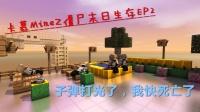 『卡慕』我的世界MineZ僵尸末日极难生存EP2〓子弹打光了,我快死亡了〓Minecraft_MC〓我的世界多模组MOD生存实况解说