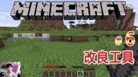 [小宝趣玩]Minecraft我的世界新手探索 - 6 改良工具/石器时代