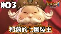 #03【勇者斗恶龙:英雄集结2】和蔼的七国盟主