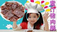 《彤宝的舌尖》第二季001期 六一儿童节必备小零食:蜜汁猪肉脯