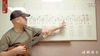 【哈里里】ukulele指弹入门教学尤克里里--《茉莉花》一级曲目