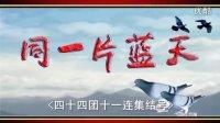 《十一连战友同在一片蓝天下》.mpg 2