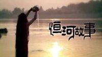 恒河故事宣传片