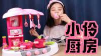 亲子游戏之小伶玩超大型玩具厨房过家家游戏