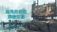 番外:《辐射4》港湾惊魂DLC-迪玛记忆解谜过程