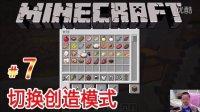 [小宝趣玩]Minecraft我的世界新手探索 - 7 切换创造模式/物品栏介绍